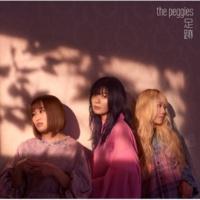 the peggies 足跡
