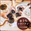 Smooth Lounge Piano おうちレストラン ~シェフの音楽