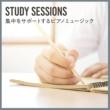 Hugo Focus Study Sessions ~集中をサポートするピアノミュージック~