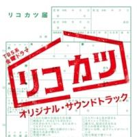 ドラマ「リコカツ」サントラ TBS系 金曜ドラマ「リコカツ」オリジナル・サウンドトラック