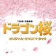 ドラマ「ドラゴン桜」サントラ TBS系 日曜劇場「ドラゴン桜」オリジナル・サウンドトラック
