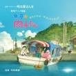 Various Artists 劇場アニメ映画 『漁港の肉子ちゃん』オリジナル・サウンドトラック