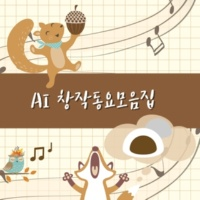 AISM Child Songs made by AI