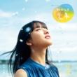 高木正勝 連続テレビ小説「おかえりモネ」オリジナル・サウンドトラック 2