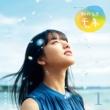 高木正勝 連続テレビ小説「おかえりモネ」オリジナル・サウンドトラック 1