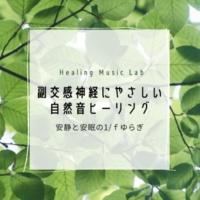 ヒーリングミュージックラボ 副交感神経にやさしい自然音ヒーリング -安静と安眠の1/fゆらぎ-