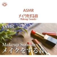 TatsuYa's Room ASMR/ASMR by ABC/ALL BGM CHANNEL ASMR - メイクをする音-Makeup Sounds-_pt03 (feat. ASMR by ABC & ALL BGM CHANNEL)