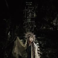 Mischa Ip Guai Wu (Xin Shou Version)