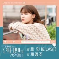 Romin, Chae Myung Joo So I Married The Anti-fan (Original K-pop Drama Soundtrack, Pt. 5)