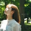 mihane みはウタ J-Pop Cover Vol.3 こもれび アコースティック