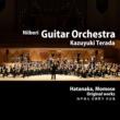 Niibori Guitar Orchestra/寺田 和之 畑中雄大・百瀬賢午作品集