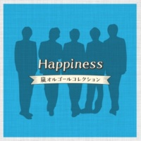 Relaxing Time Music Happiness 嵐 オルゴールコレクション