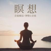 Relaxing BGM Project 瞑想、音楽療法、神聖な音楽