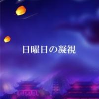 新藤進 日曜日の凝視