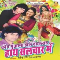 Sonu Lal & Priyanka Singh Kon Muwana Dal Dehlas Hath Salwar Me