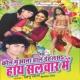 Sonu Lal/Priyanka Singh Kon Muwana Dal Dehlas Hath Salwar Me