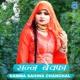 Samma Sahina Chanchal Sanna Bewfa
