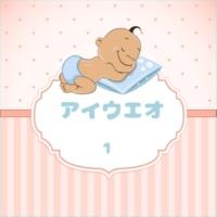 Sleeping Bunnies アイウエオ - Vol 1