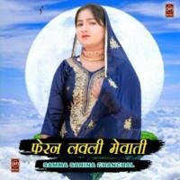 Samma Sahina Chanchal Fern Lawli Mewati