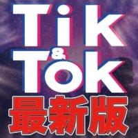 MIX SHOW DJ'S Tik Tok 最新版 - 定番&人気洋楽 使用曲 2021年版 最新 ヒットチャート 洋楽 ランキング 人気 おすすめ 定番 -
