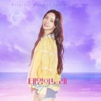 Kei Midnight Sun (Original Musical Soundtrack, Pt. 5)