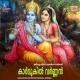 Madhulika Krishna Nee Begane Baaro