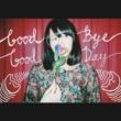 グッドトリップ Good Day / Good Bye