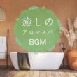 KANKYONOOTO 癒しのアロマ スパBGM - リラックスBGM 癒しの音楽 リラクゼーション -