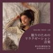 ヒーリングミュージックラボ 眠りのためのリラクゼーション音楽 -安らぎの夜を告げるおやすみサウンド-