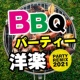 Party Town PARTY REMIX 2021 ~BBQパーティー洋楽!~