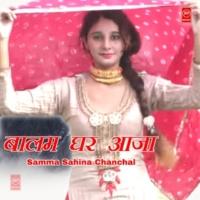 Samma Sahina Chanchal Balam Ghar Aaja