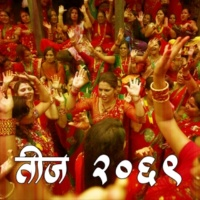 Various Artists Teej 2069