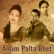 Various Artists Antim Palta Bhet