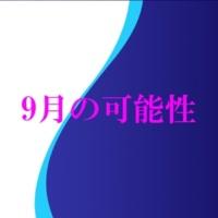 新藤進 9月の可能性