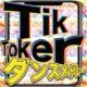 MIX SHOW DJ'S Tik Toker ダンスメドレー - 定番&人気洋楽 使用曲 2021年版 最新 ヒットチャート 洋楽 ランキング 人気 おすすめ 定番 -