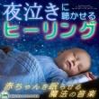 睡眠と赤ちゃんのための音楽