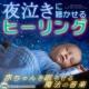 睡眠と赤ちゃんのための音楽 夜泣きに聴かせるヒーリング