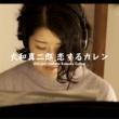大和真二郎 恋するカレン (Cover)