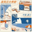 中島 雄士 高気圧の季節