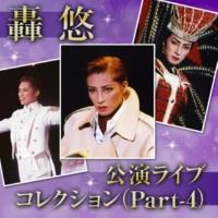 宝塚歌劇団 雪組 轟 悠 公演ライブ コレクション(Part-4)