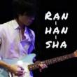 Chayumu Ran-han-sha