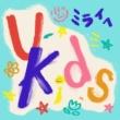 U-Kids ミライへ