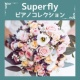 Relaxing Time Music Superfly ピアノコレクション