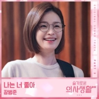 チャン・ボムジュン 賢い医師生活 シーズン2 オリジナル・サウンドトラック Part 3