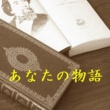 Tonkotsu man あなたの物語