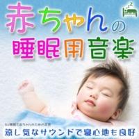 睡眠と赤ちゃんのための音楽 赤ちゃんの睡眠用音楽 ~涼し気なサウンドで寝心地も良好~