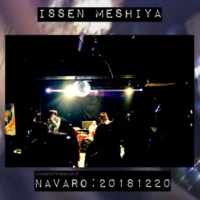 一銭めしや Live archives vol.4 NAVARO:20181220