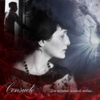 Consuelo Для великой земной любви…