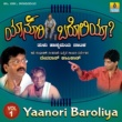 Devdas Kapikad Yaanori Baroliya, Vol. 1