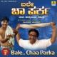 Devdas Kapikad Bale Chaa Parka, Vol. 2